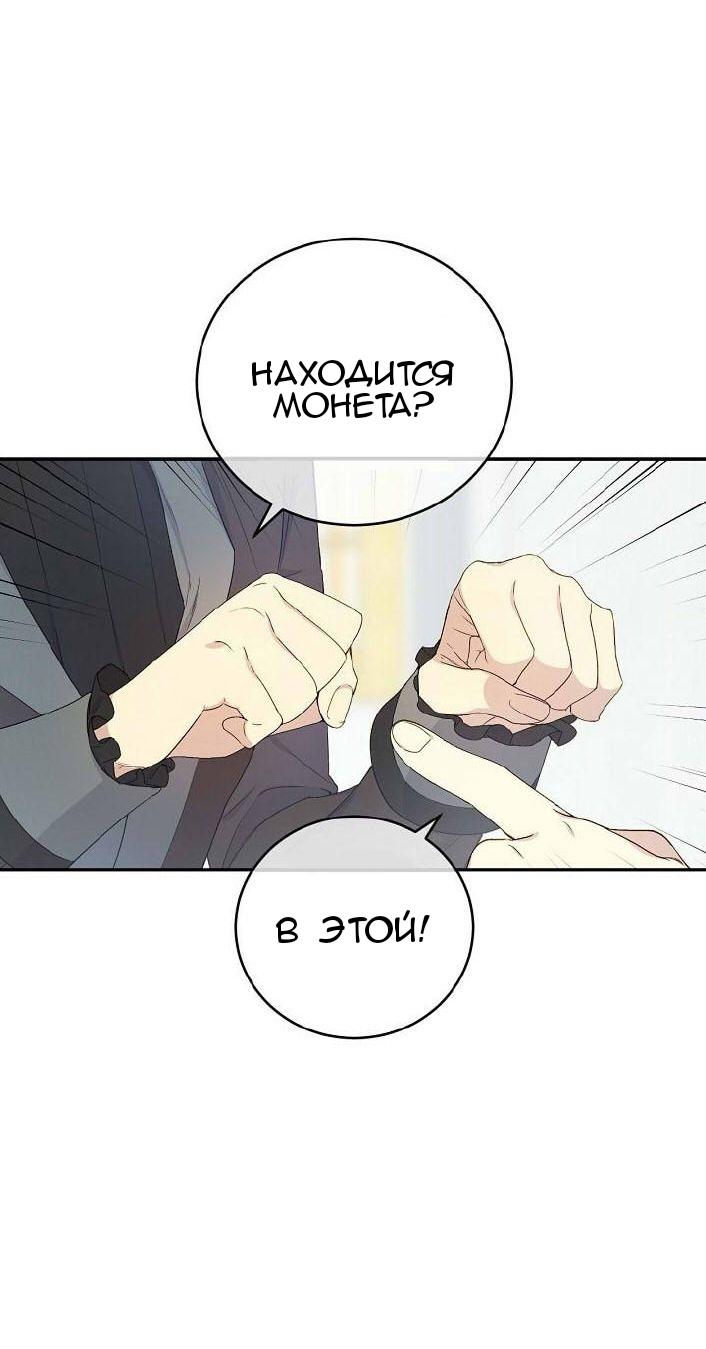 Манга Способная горничная / Capable maid  - Том 1 Глава 20 Страница 44