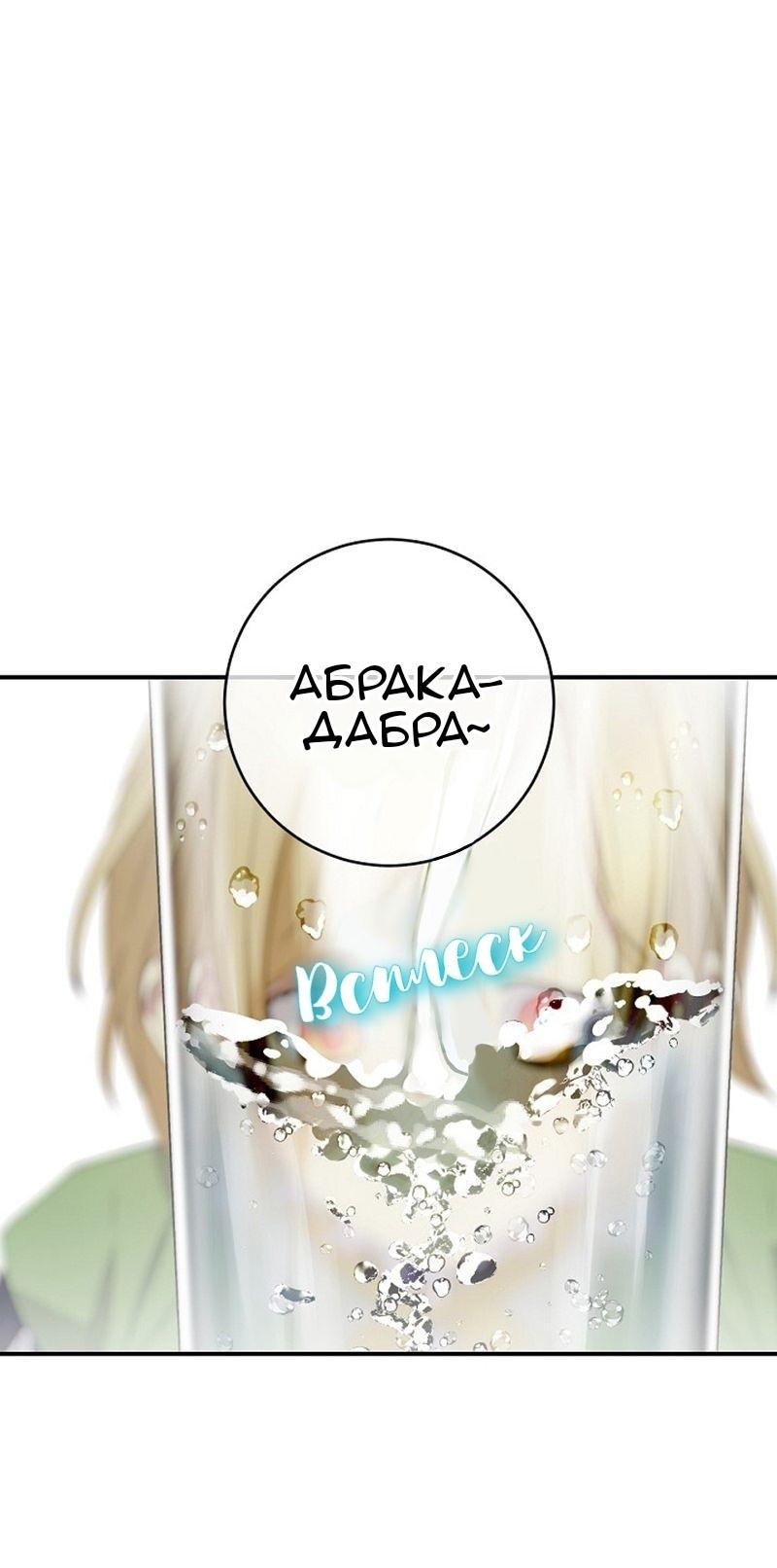 Манга Способная горничная / Capable maid  - Том 1 Глава 20 Страница 49