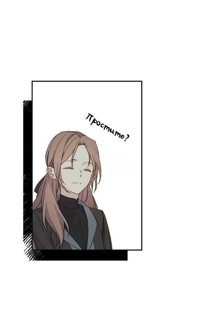 Манга Способная горничная / Capable maid  - Том 1 Глава 20 Страница 56