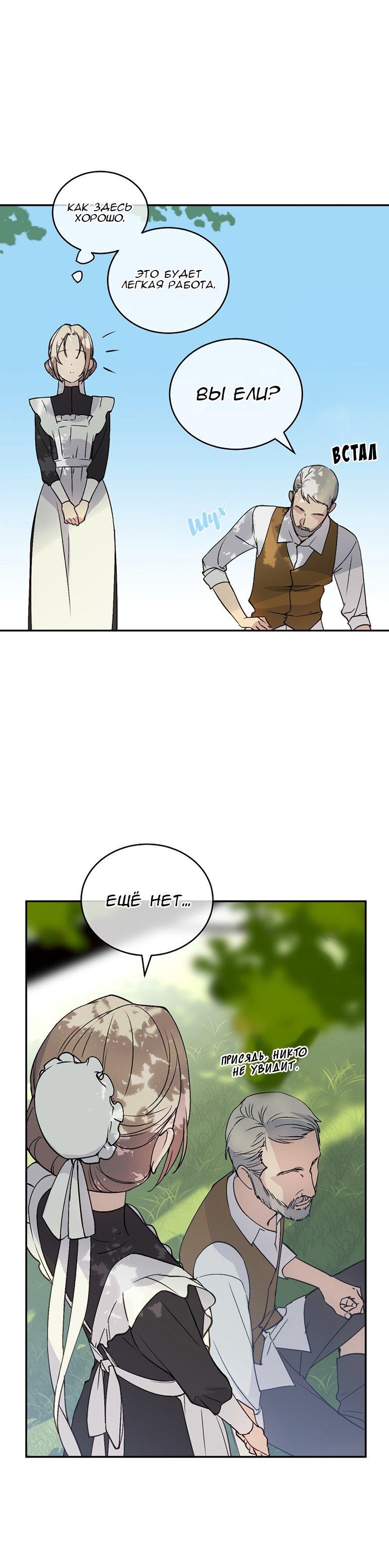 Манга Способная горничная / Capable maid  - Том 1 Глава 3 Страница 10
