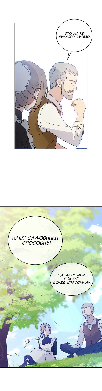 Манга Способная горничная / Capable maid  - Том 1 Глава 3 Страница 13