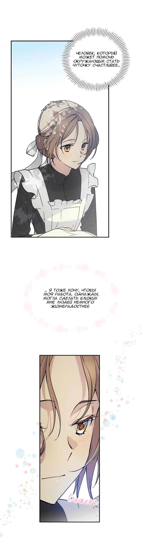 Манга Способная горничная / Capable maid  - Том 1 Глава 3 Страница 14