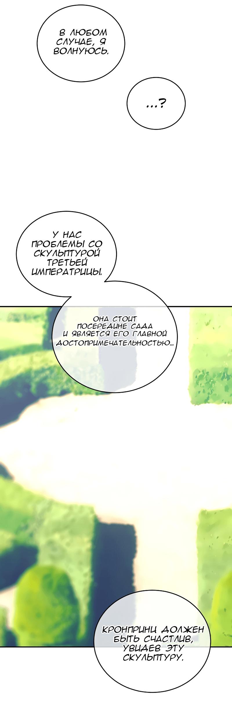 Манга Способная горничная / Capable maid  - Том 1 Глава 3 Страница 15