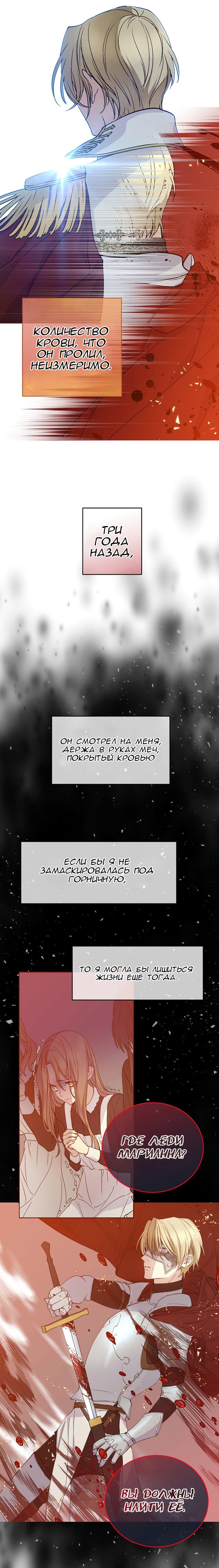 Манга Способная горничная / Capable maid  - Том 1 Глава 3 Страница 17