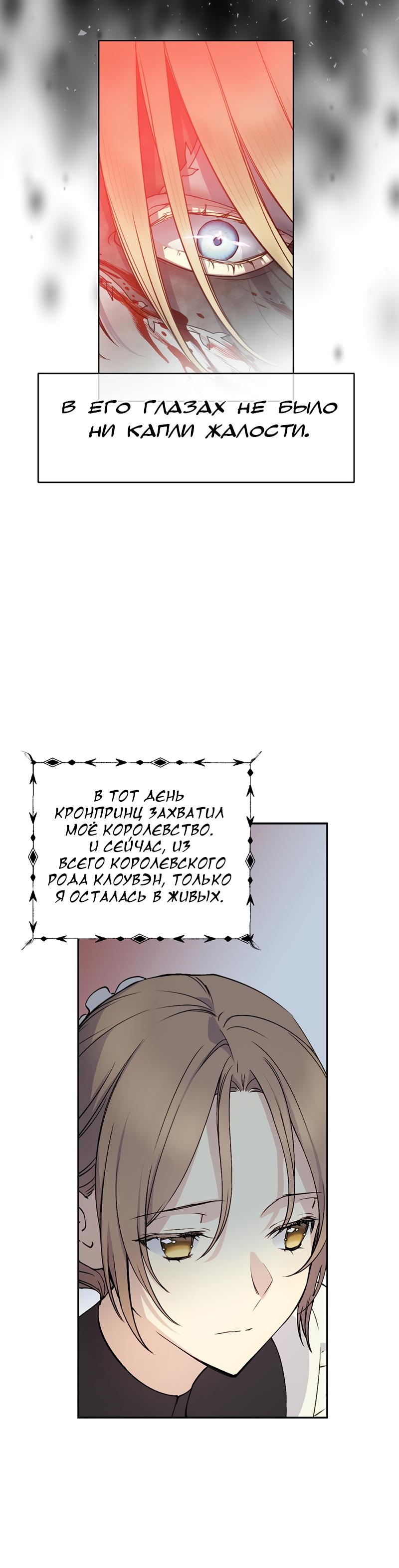 Манга Способная горничная / Capable maid  - Том 1 Глава 3 Страница 18