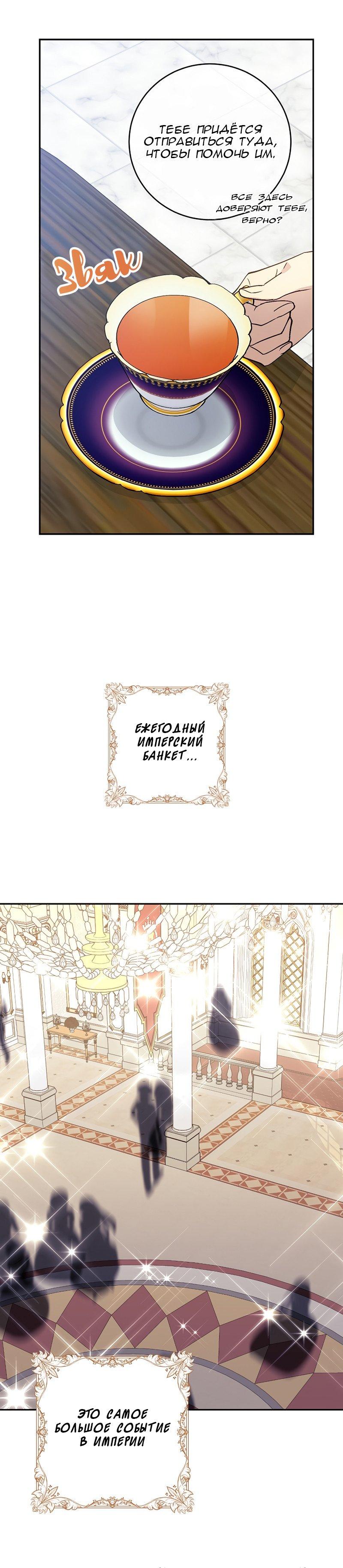 Манга Способная горничная / Capable maid  - Том 1 Глава 3 Страница 2