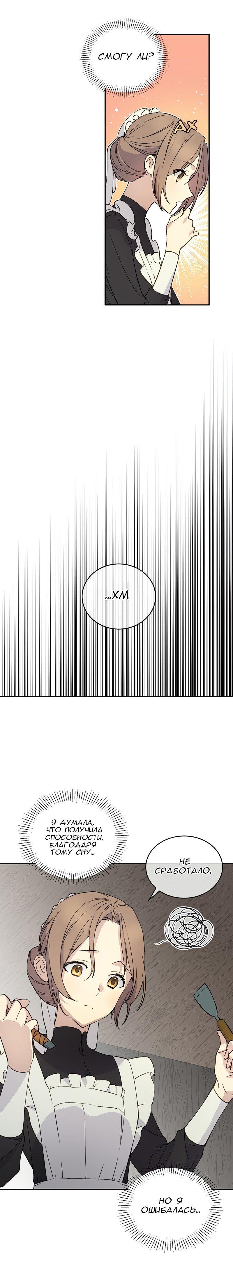 Манга Способная горничная / Capable maid  - Том 1 Глава 3 Страница 20