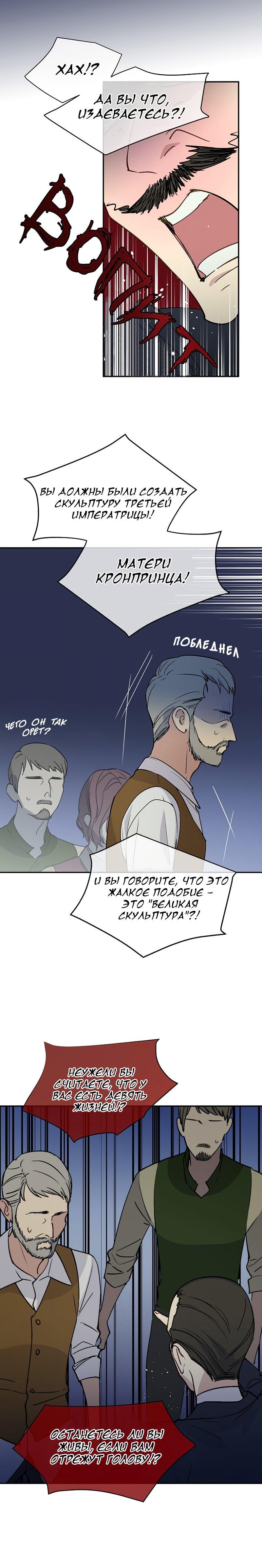 Манга Способная горничная / Capable maid  - Том 1 Глава 3 Страница 25