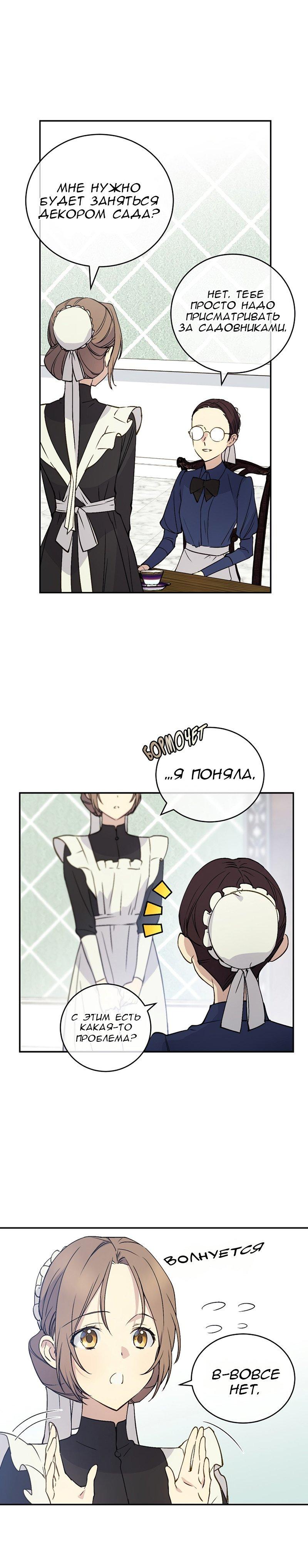 Манга Способная горничная / Capable maid  - Том 1 Глава 3 Страница 4
