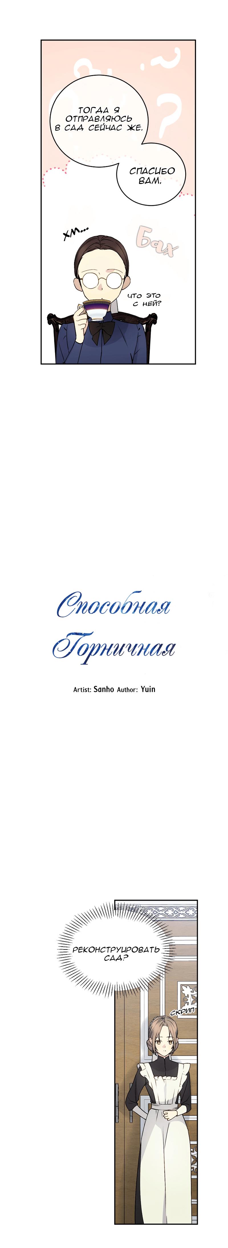 Манга Способная горничная / Capable maid  - Том 1 Глава 3 Страница 5