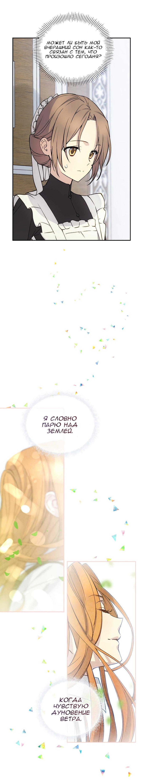Манга Способная горничная / Capable maid  - Том 1 Глава 3 Страница 6