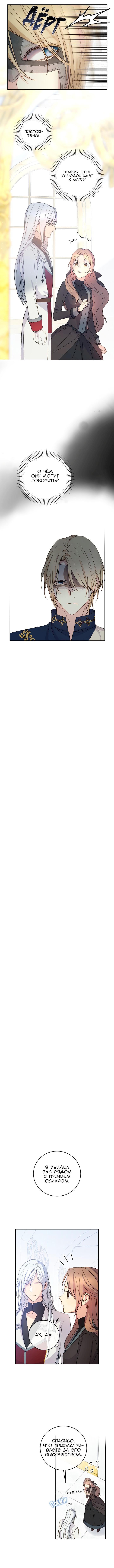 Манга Способная горничная / Capable maid  - Том 1 Глава 21 Страница 2