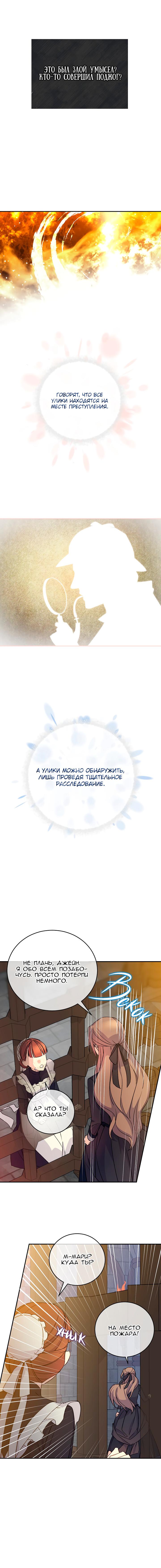 Манга Способная горничная / Capable maid  - Том 1 Глава 23 Страница 10