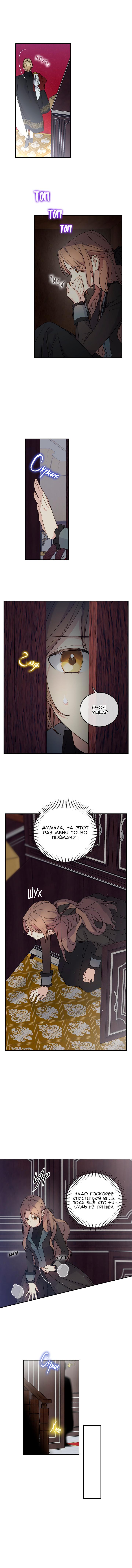 Манга Способная горничная / Capable maid  - Том 1 Глава 23 Страница 4