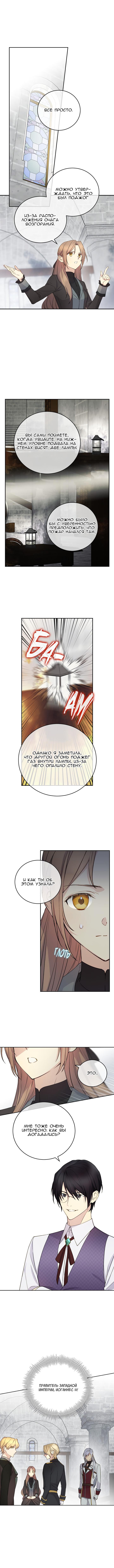 Манга Способная горничная / Capable maid  - Том 1 Глава 25 Страница 1