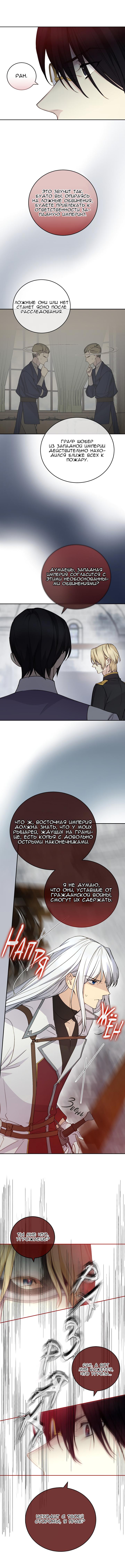 Манга Способная горничная / Capable maid  - Том 1 Глава 25 Страница 6