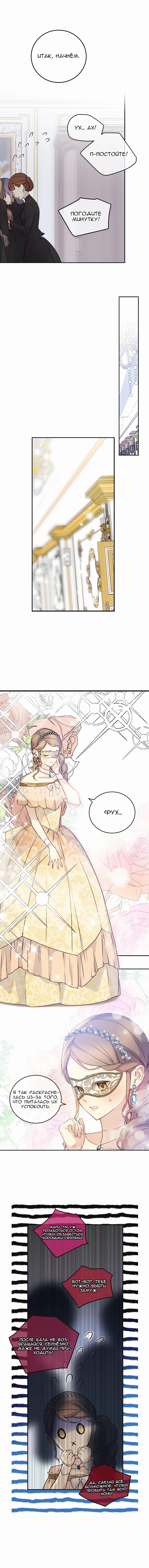 Манга Способная горничная / Capable maid  - Том 1 Глава 28 Страница 5