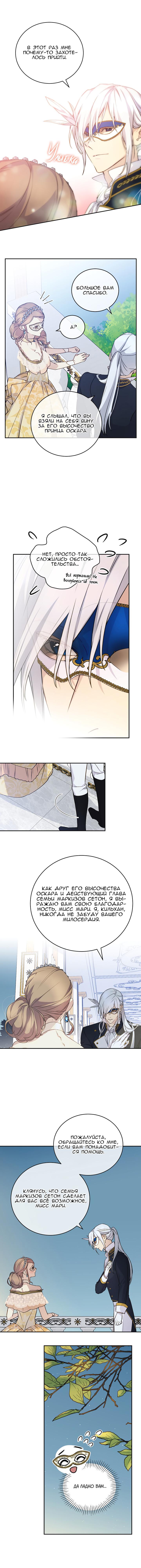 Манга Способная горничная / Capable maid  - Том 1 Глава 29 Страница 10