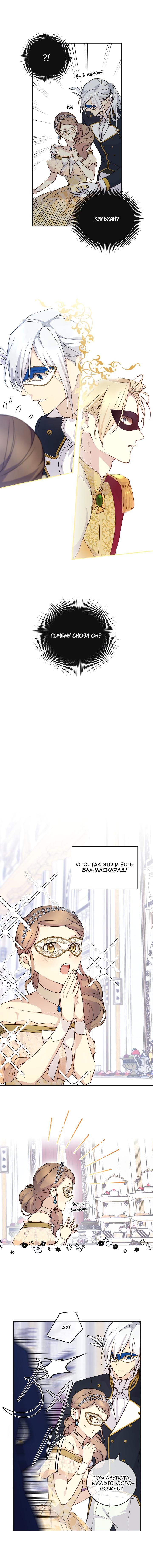 Манга Способная горничная / Capable maid  - Том 1 Глава 29 Страница 8