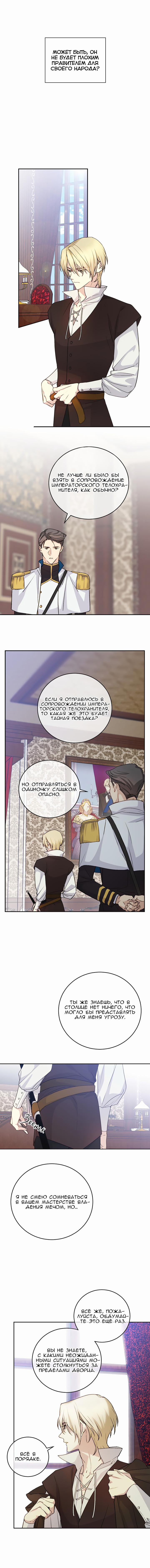 Манга Способная горничная / Capable maid  - Том 1 Глава 30 Страница 10