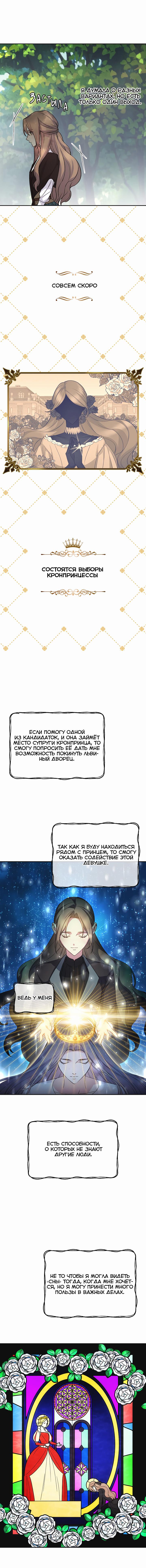 Манга Способная горничная / Capable maid  - Том 1 Глава 30 Страница 7