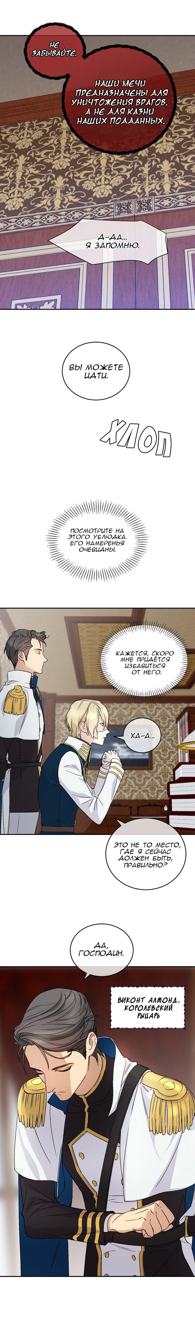 Манга Способная горничная / Capable maid  - Том 1 Глава 4 Страница 12