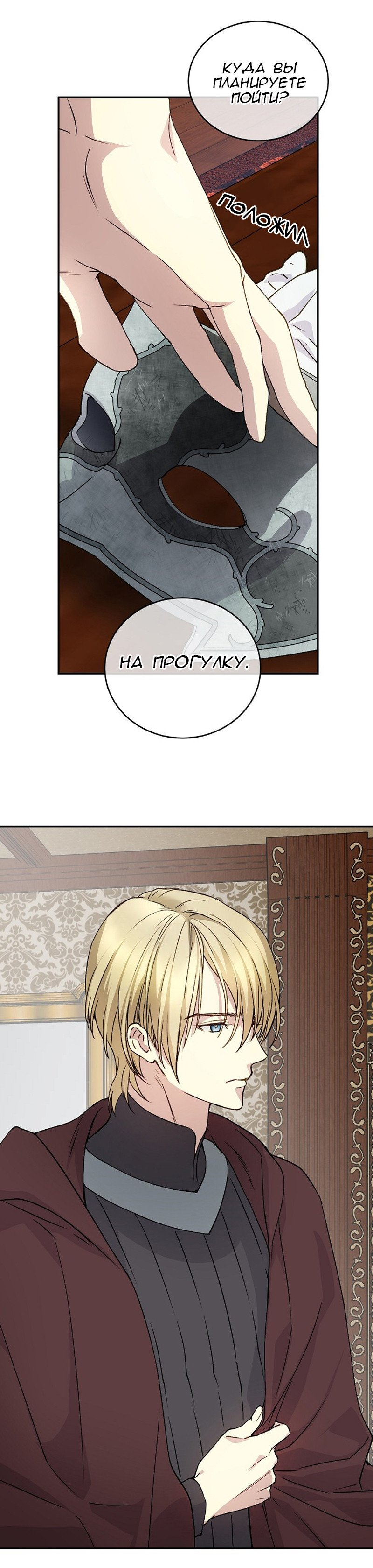 Манга Способная горничная / Capable maid  - Том 1 Глава 4 Страница 13