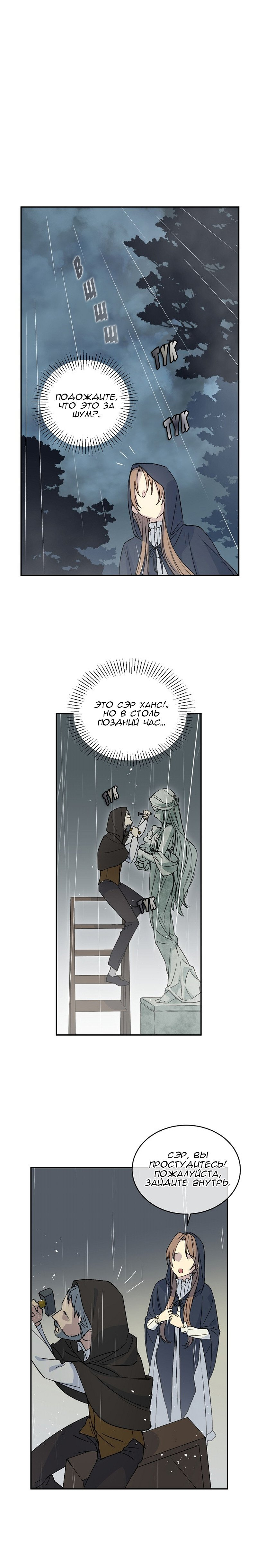 Манга Способная горничная / Capable maid  - Том 1 Глава 4 Страница 2