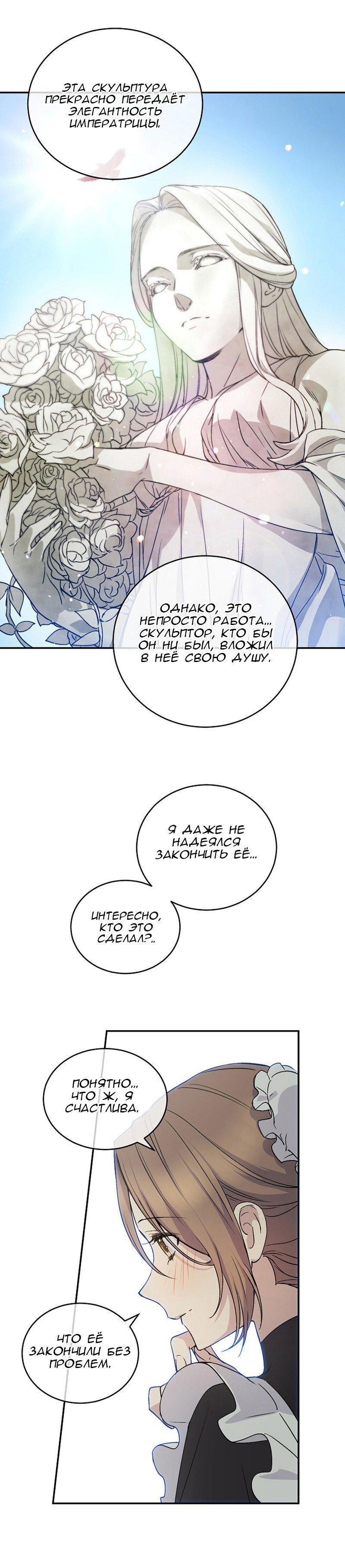 Манга Способная горничная / Capable maid  - Том 1 Глава 4 Страница 21