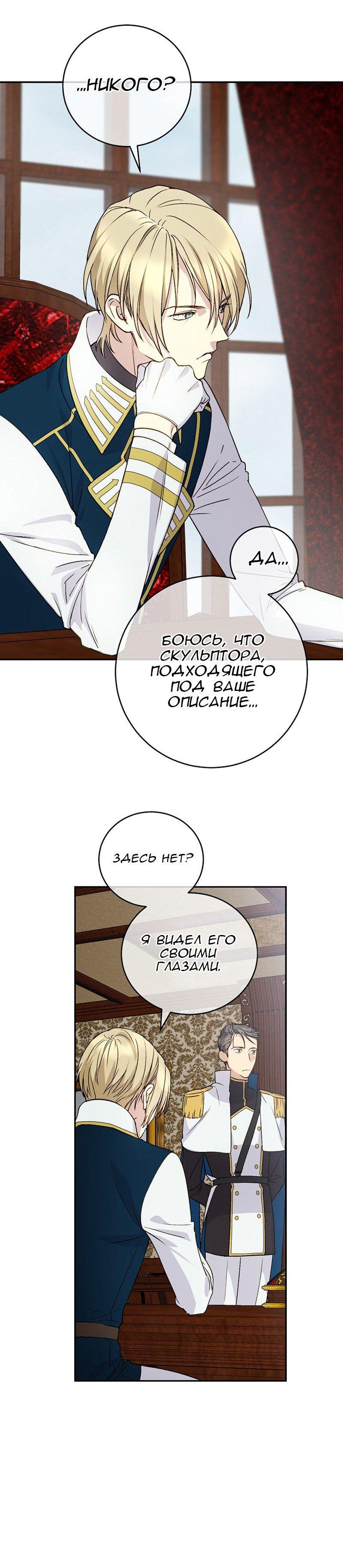 Манга Способная горничная / Capable maid  - Том 1 Глава 4 Страница 23