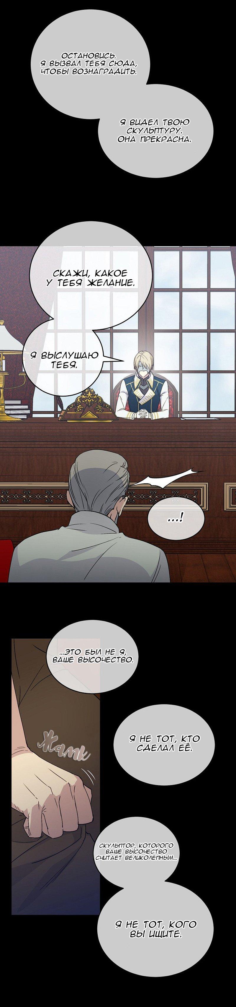 Манга Способная горничная / Capable maid  - Том 1 Глава 4 Страница 25