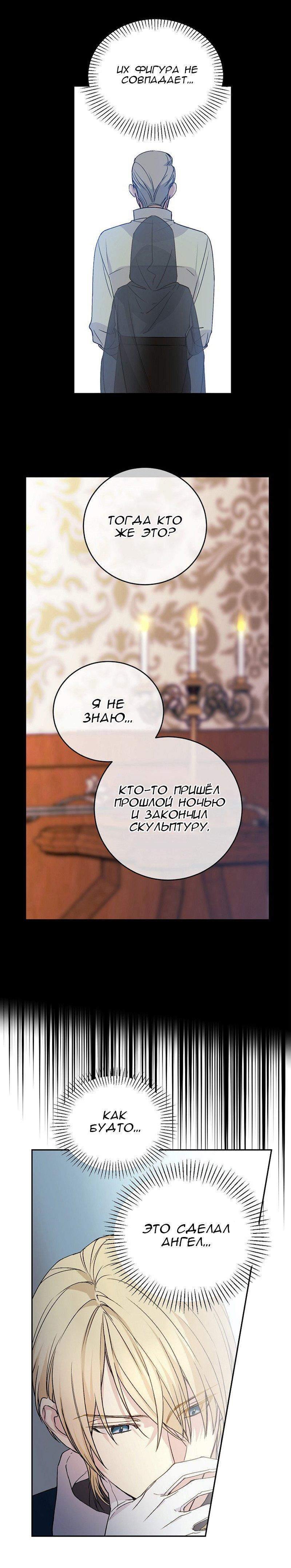 Манга Способная горничная / Capable maid  - Том 1 Глава 4 Страница 26