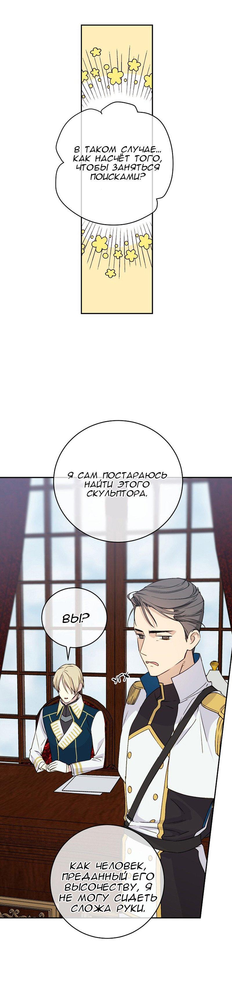 Манга Способная горничная / Capable maid  - Том 1 Глава 4 Страница 28