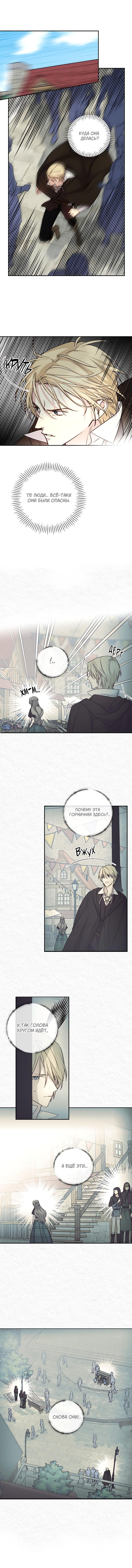 Манга Способная горничная / Capable maid  - Том 1 Глава 31 Страница 5