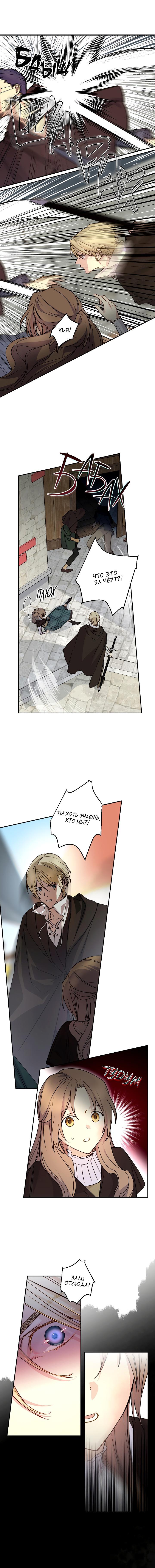 Манга Способная горничная / Capable maid  - Том 1 Глава 31 Страница 7