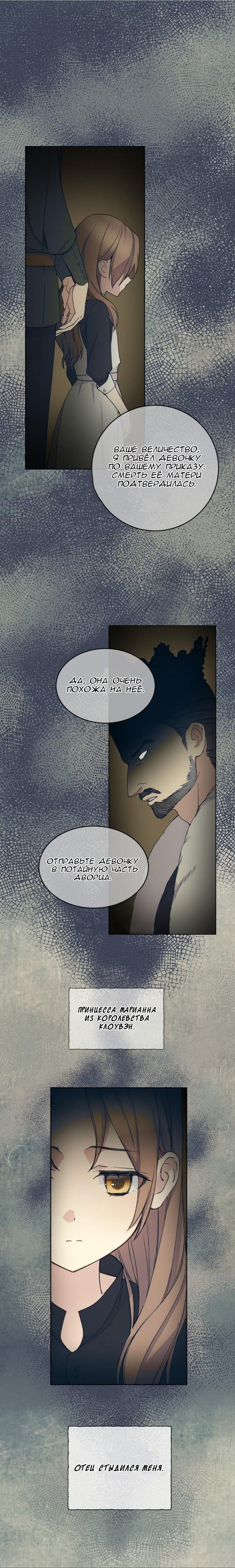 Манга Способная горничная / Capable maid  - Том 1 Глава 5 Страница 1