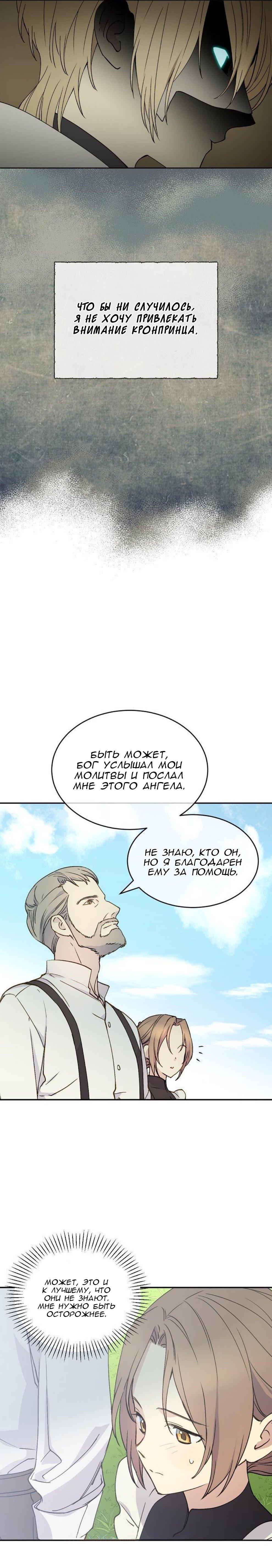 Манга Способная горничная / Capable maid  - Том 1 Глава 5 Страница 3