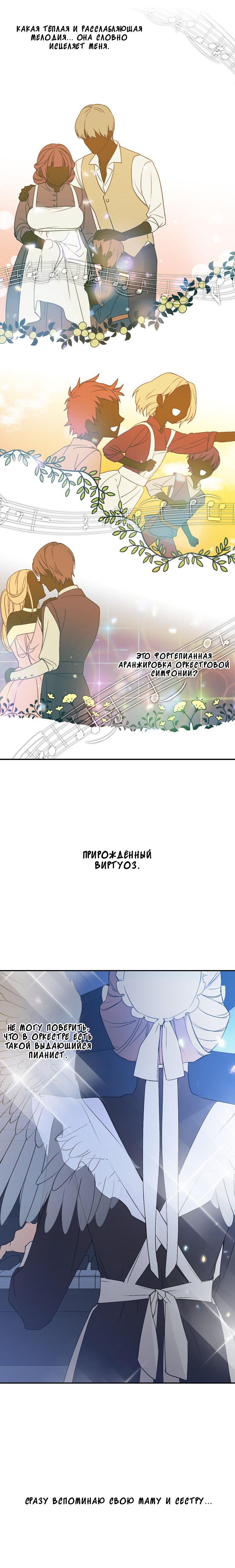 Манга Способная горничная / Capable maid  - Том 1 Глава 7 Страница 5