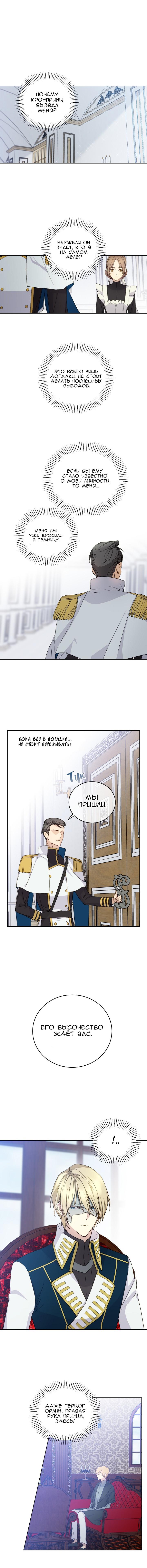 Манга Способная горничная / Capable maid  - Том 1 Глава 8 Страница 1