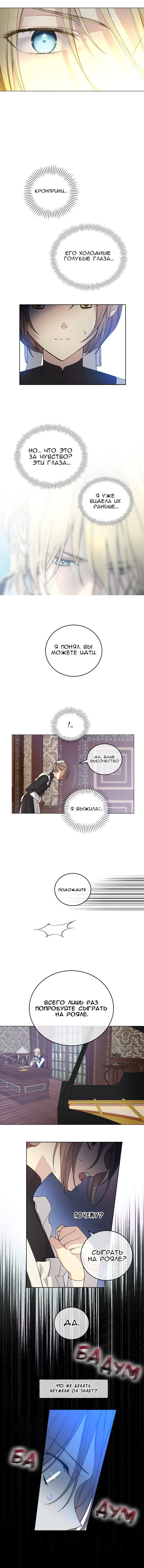 Манга Способная горничная / Capable maid  - Том 1 Глава 8 Страница 7