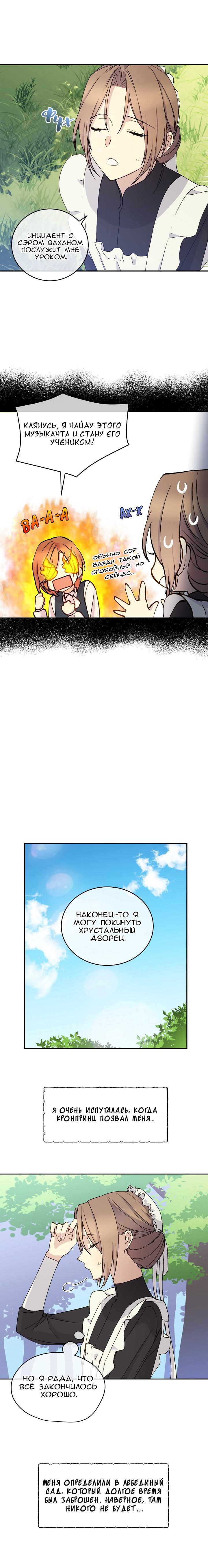 Манга Способная горничная / Capable maid  - Том 1 Глава 9 Страница 1