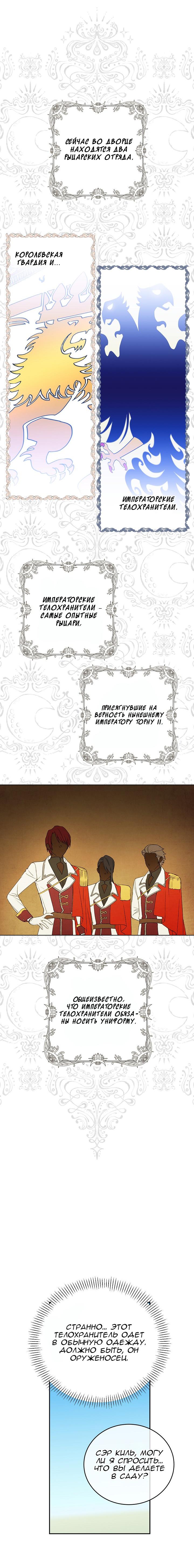 Манга Способная горничная / Capable maid  - Том 1 Глава 9 Страница 7