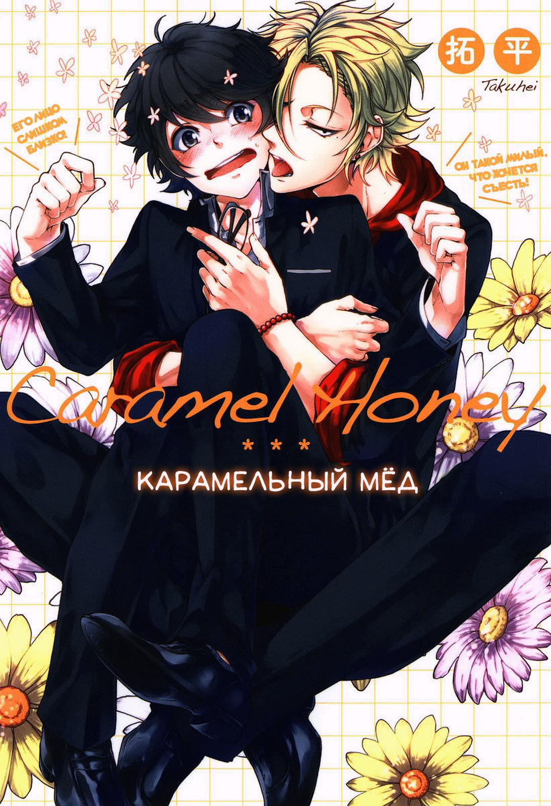 Манга Карамельный мёд / Caramel Honey - Глава 1 Страница 1
