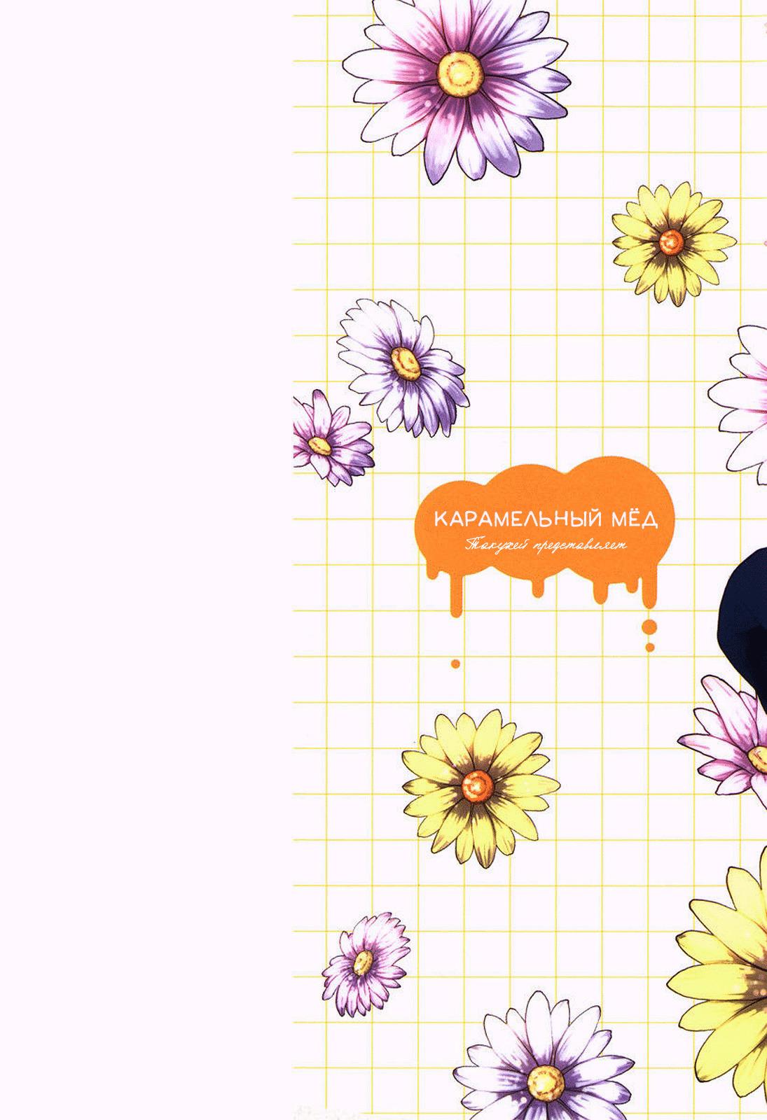 Манга Карамельный мёд / Caramel Honey - Глава 1 Страница 2