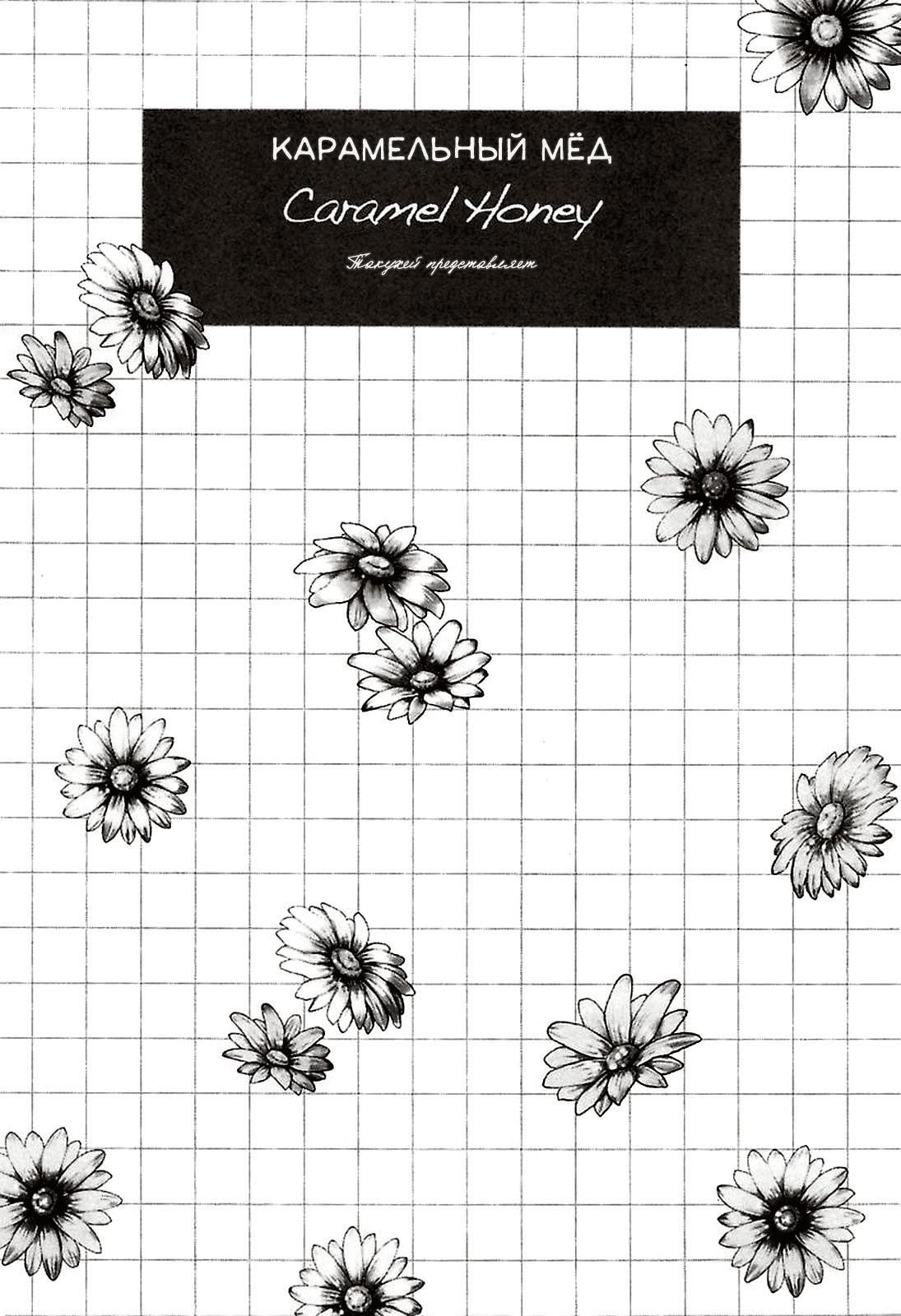 Манга Карамельный мёд / Caramel Honey - Глава 1 Страница 4