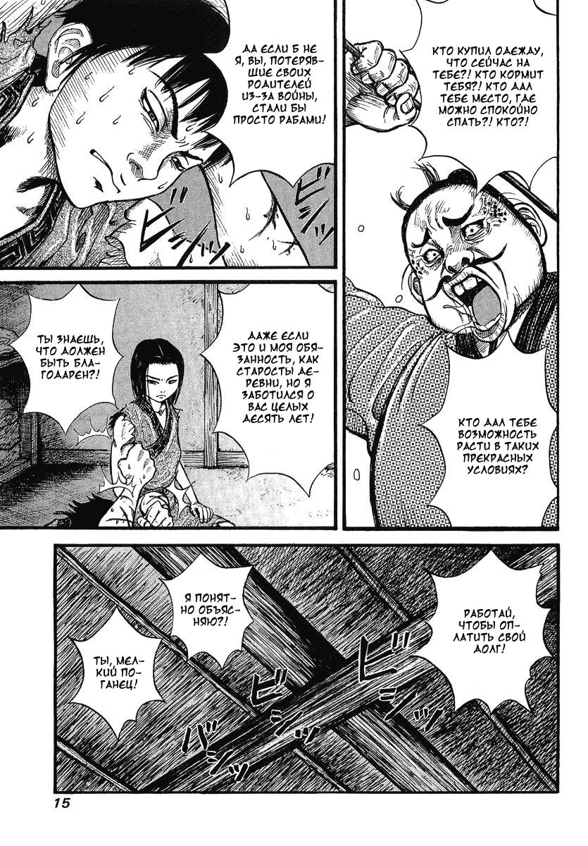 Манга Царство / Kingdom  - Том 1 Глава 1 Страница 17