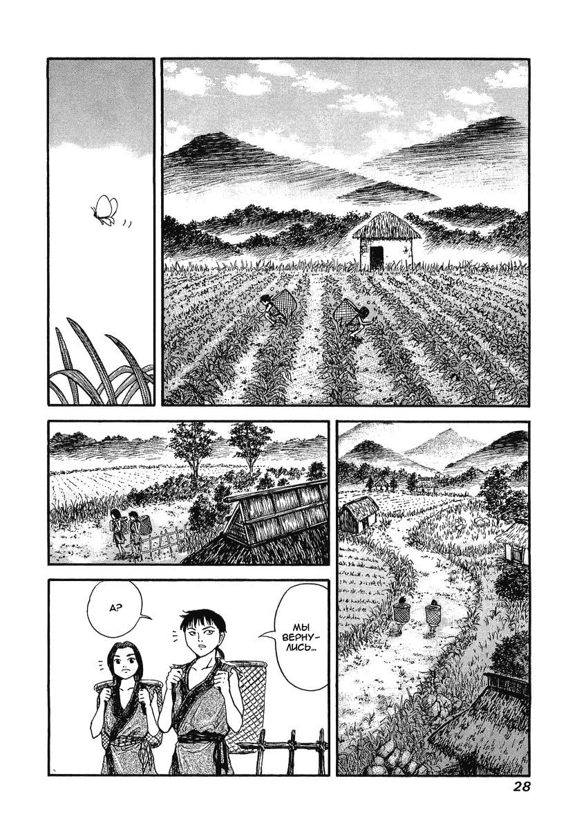 Манга Царство / Kingdom  - Том 1 Глава 1 Страница 30