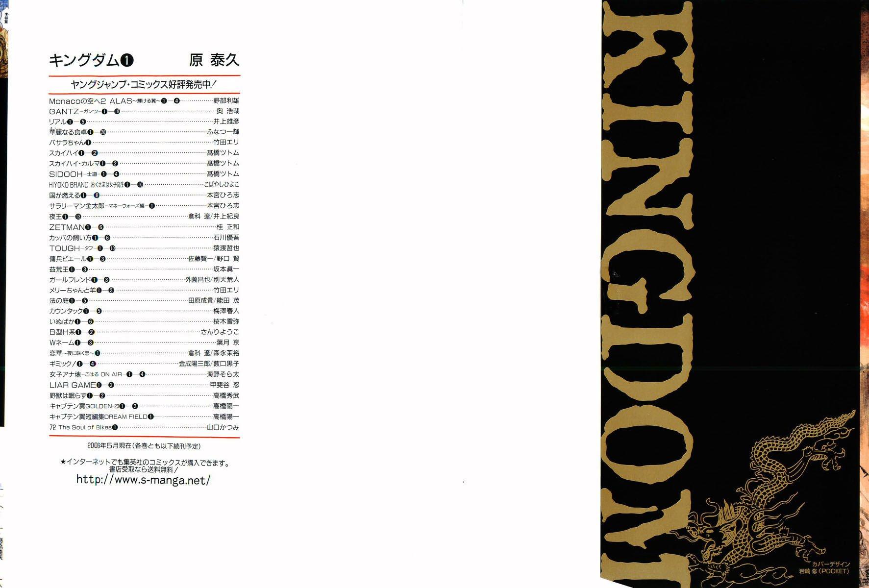 Манга Царство / Kingdom  - Том 1 Глава 1 Страница 4