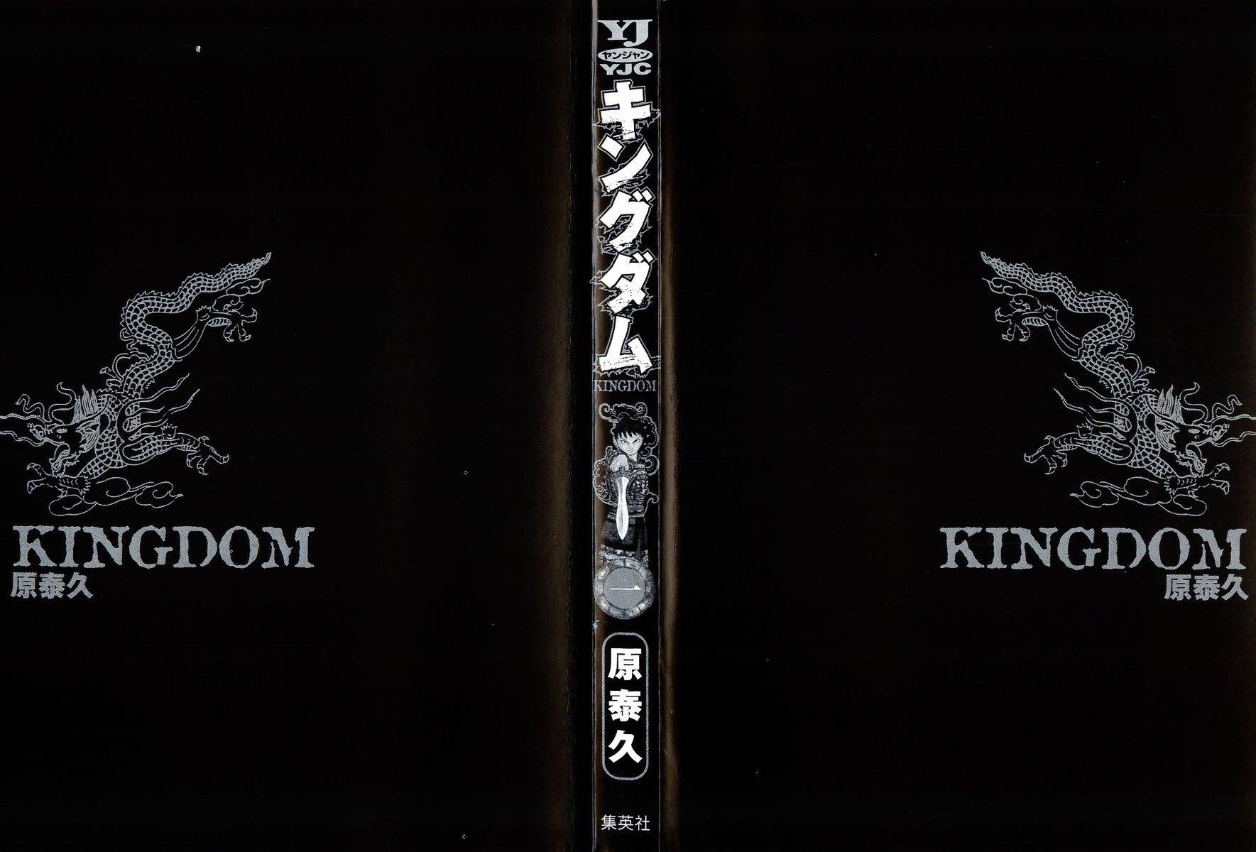 Манга Царство / Kingdom  - Том 1 Глава 1 Страница 5