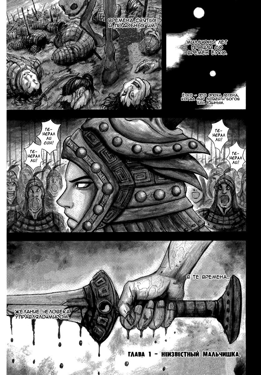 Манга Царство / Kingdom  - Том 1 Глава 1 Страница 6